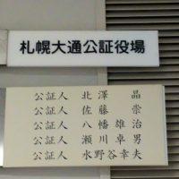 札幌大通公証役場