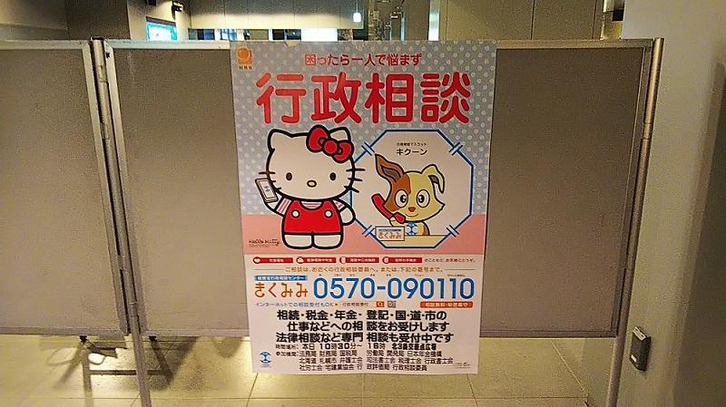 行政相談のポスター