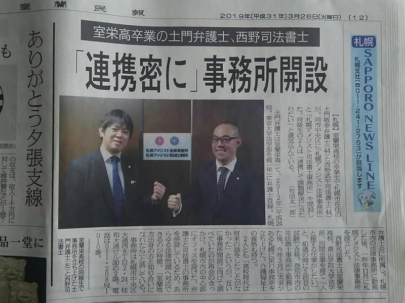 札幌アメジスト司法書士事務所が掲載された室蘭民報の記事