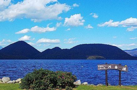 青空の洞爺湖