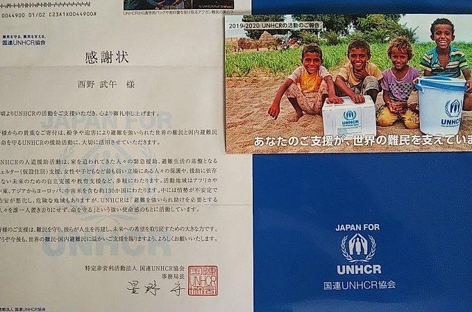 国連UNHCR協会からの感謝状