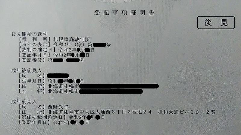 成年後見の登記事項証明書