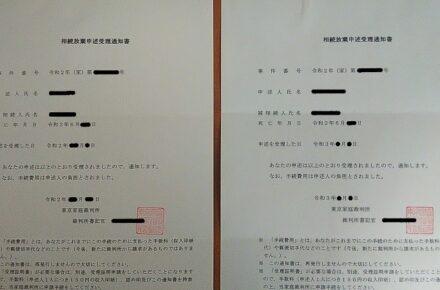 母と姉の相続放棄申述受理通知書