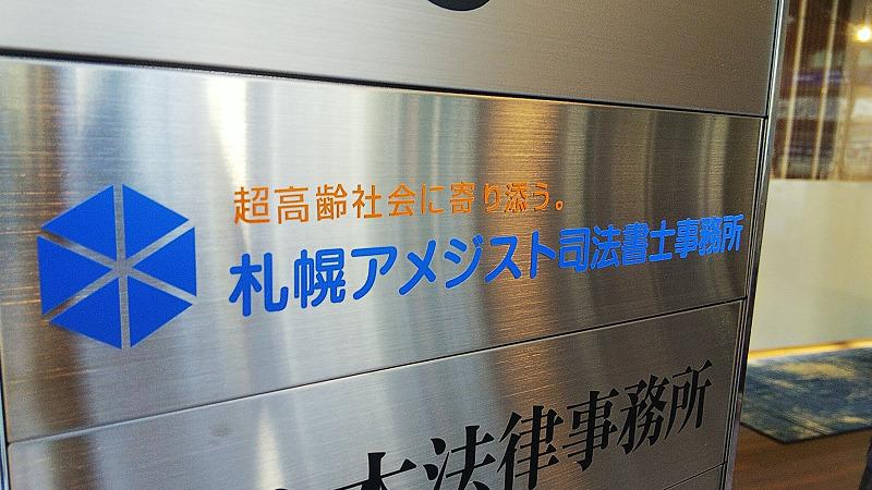 札幌アメジスト司法書士事務所の看板