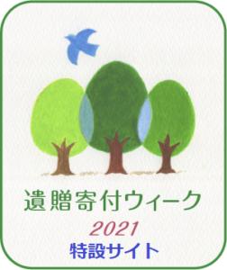 遺贈寄付ウィーク2021特設サイト