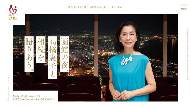 函館の夜、高橋惠子と相続を語りあう。