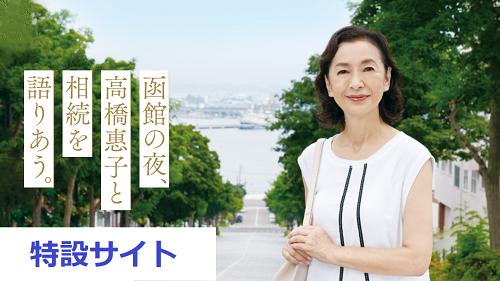 高橋惠子特設サイト